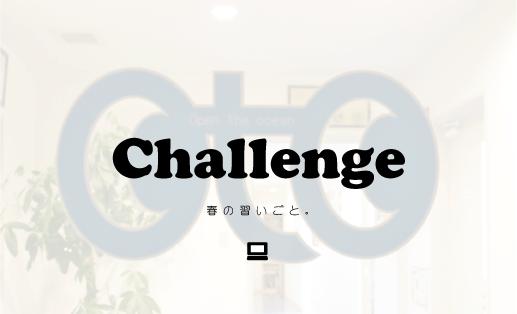 チャレンジ_03