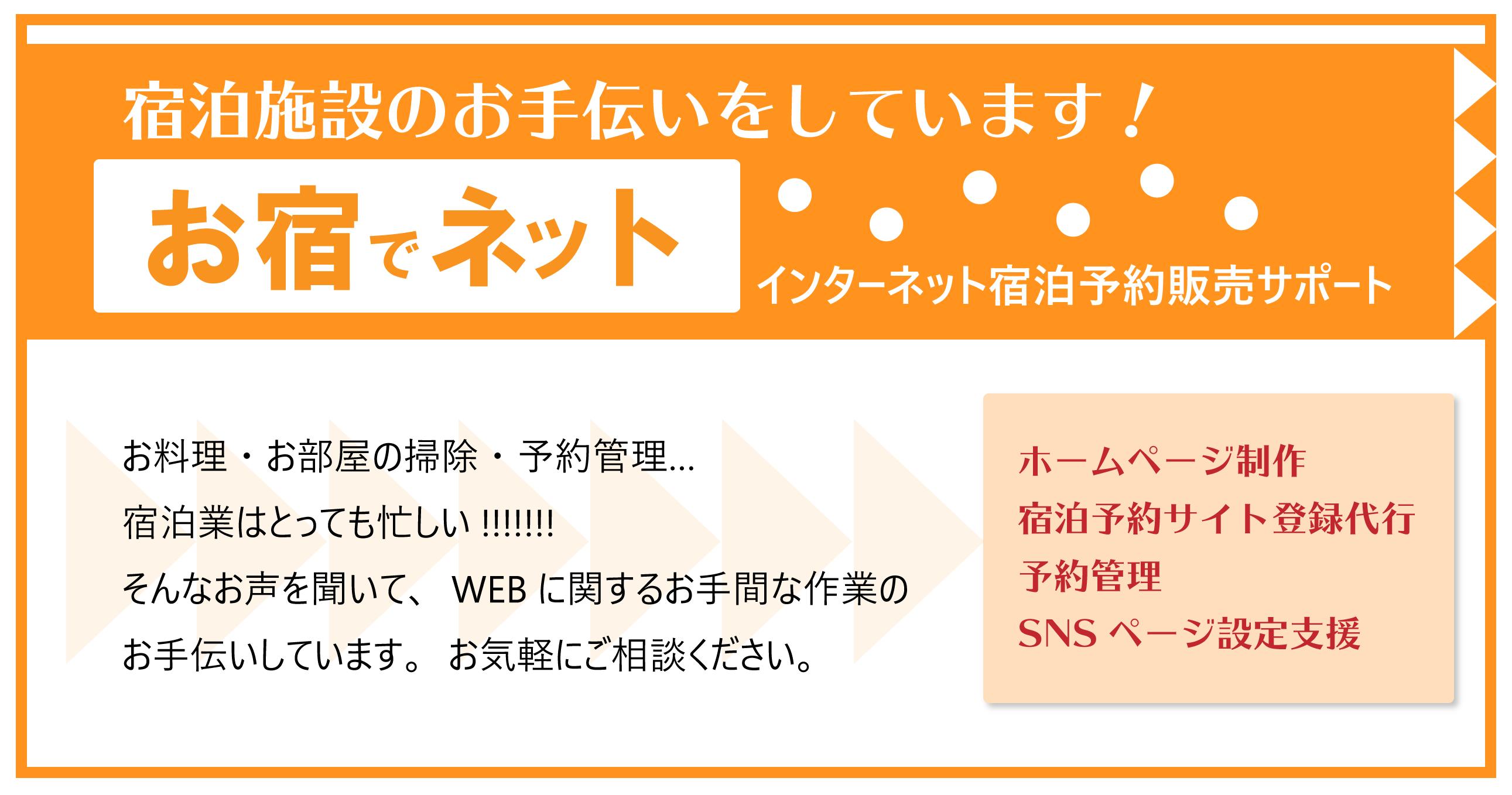 お宿1_01